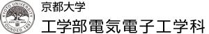 京都大学工学部 電気電子工学科