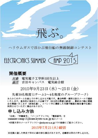 2015年度版ポスター1